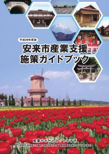平成29年施策ガイドブック表紙