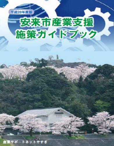 平成28年施策ガイドブック表紙